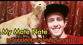 My Mate Nate